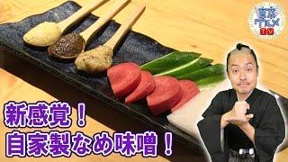 錦糸町 - 自家製のお味噌が自慢!季節のおばんざいが味わえる錦糸町の隠れ家!!(1/3)
