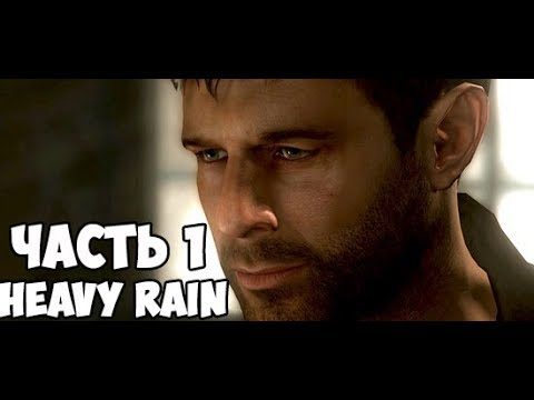 ХЭВИ РЕЙН ТЕПЕРЬ НА ПК ➤ Heavy Rain ➤ Прохождение #1