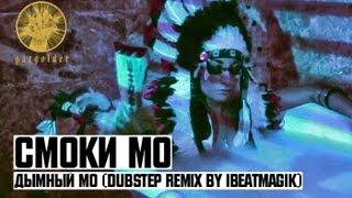 Смоки Мо - Дымный Мо (Dubstep remix by iBeatMagik)