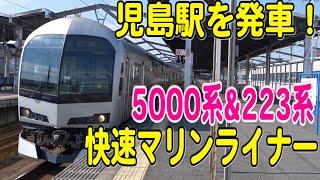 児島駅に到着&発車をする5000系&223系 快速マリンライナー高松行き!