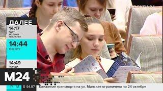 Смотреть видео В столице открылся Второй Московский конгресс кардиологов - Москва 24 онлайн