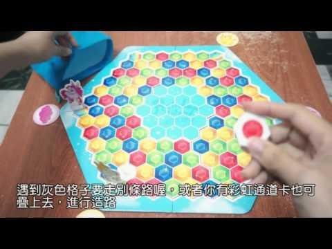 世一文化-桌遊 彩虹國度 影片教學 - YouTube
