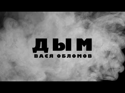 Вася Обломов - Дым