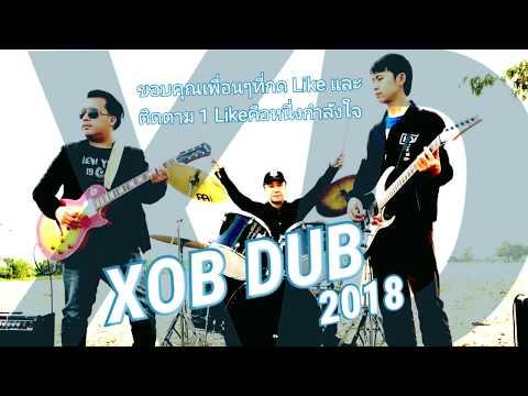 เพลงความเชื่อใจ Txoj kev cia siab วงXobDub ค่ายเพลงม้ง VM Hmoob Music