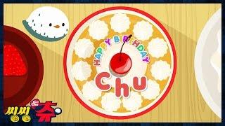 [씽씽츄] #13 츄의 첫번째 생일 축하 파티 생크림 케이크 만들기 오븐에 빵굽기 요리놀이 주방놀이  키즈쿡 만화 애니메이션