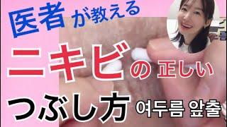 【大公開】여드름 앞출 正しいニキビのつぶし方。皮膚科医が伝…