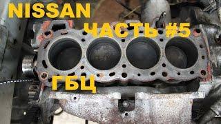 Переделки Nissan 86 продолжаются. Часть #5: клапана ГБЦ и сварка.