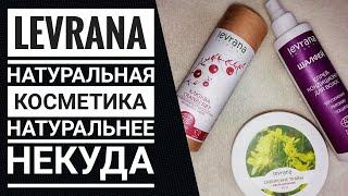 Levrana:  Самая натуральная косметика ||  Обзор и впечатление