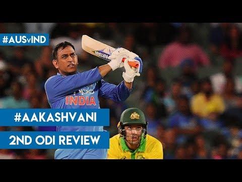 #AUSvIND: Kohli, Dhoni star in Adelaide thriller: #AakashVani