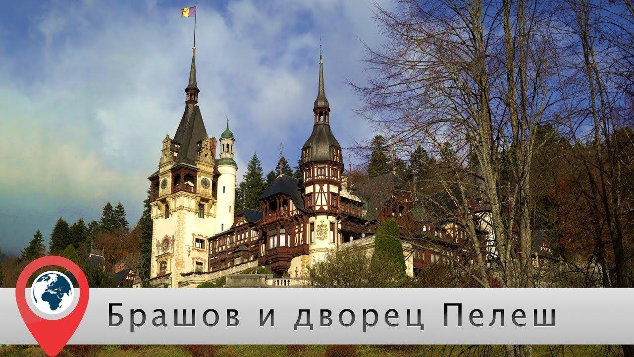 Последняя Румыния: две жемчужины Брашов и Пелеш