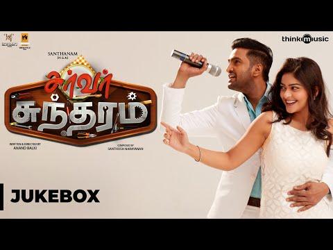 Server Sundaram Songs | Santhanam,...