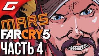 FAR CRY 5: Lost on Mars ➤ Прохождение #4 ➤ ЛУЧШИЙ ПРИХОД