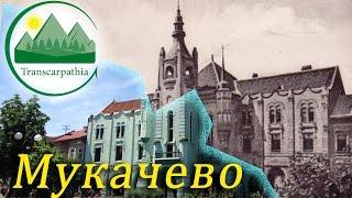 Город Мукачево старый и новый(Город Мукачево, старый и новый. Город Мукачево существовал уже во второй половине IX столетия, письменное..., 2016-07-14T21:00:46.000Z)