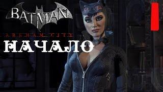 Batman Arkham City Прохождение Часть 1 Начало