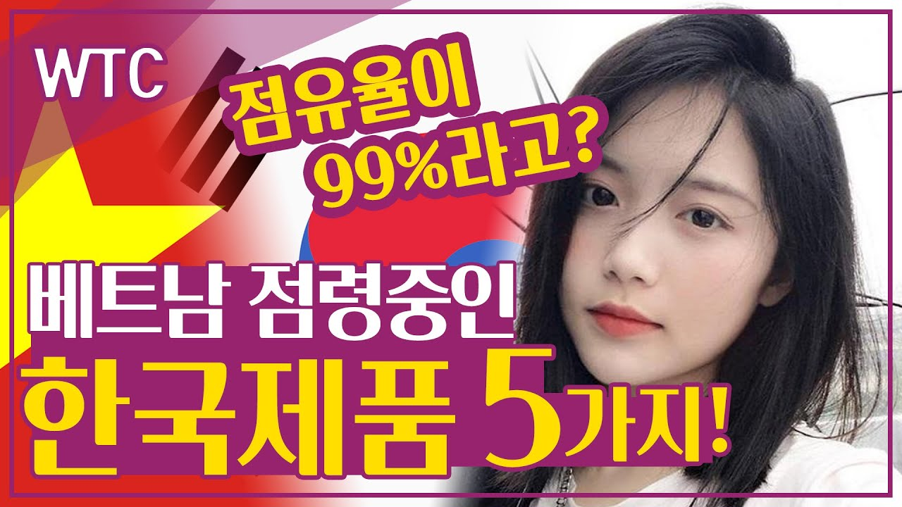 충격! 베트남 점령중인 한국제품 5가지! 한국이 점유율 99%라고?