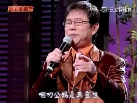 黃西田..-十一哥 - YouTube