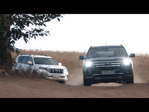 Toyota Prado против Ford Explorer: традиции против разума. Anton Avtoman.