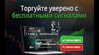 Finmax обзор брокера бинарных опционов. Торговля по сигналам(, 2016-12-05T13:22:01.000Z)