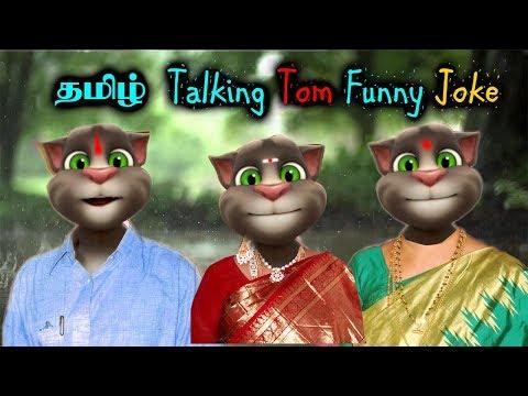 தமிழ் கலாட்டா காமெடி Talking Tom Tamil Funny Joke Whatsapp Video