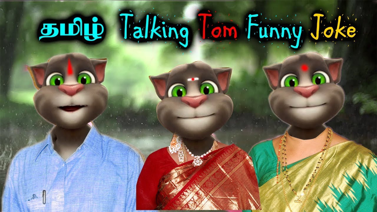 தம ழ கல ட ட க ம ட talking tom tamil funny joke