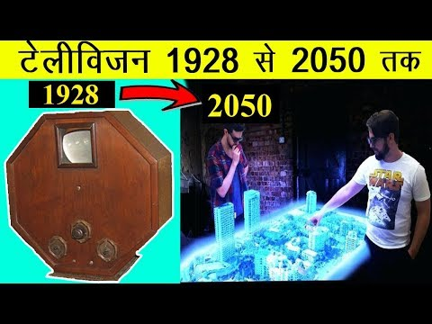 टेलीविजन 1928 से 2050 तक | Evolution of television in hindi | India's top facts