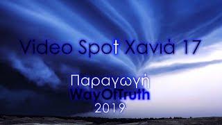 Ζήτα τον Χριστό! [Video Spot Χανιά 17] www.wayoftruth - 2019