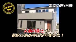 【愛知県 M様】 岡崎店(ユートピア建設)は、どんな会社? http://www.is...