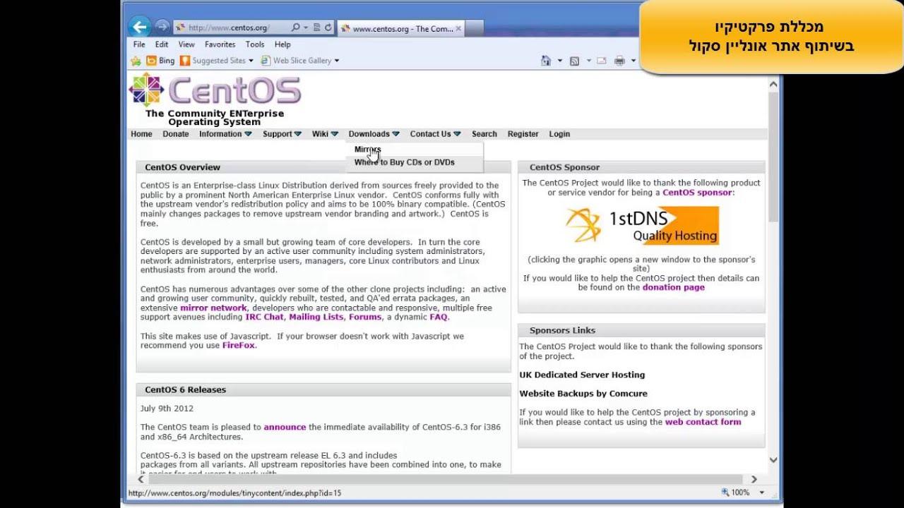 קורס חינם בלינוקס - הורדת קובץ iso של לינוקס להתקנה - שיעור 03