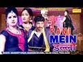 Pani Mein Dala || Sapna , Mandeep , Shivani | Latest Haryanvi Song 2017