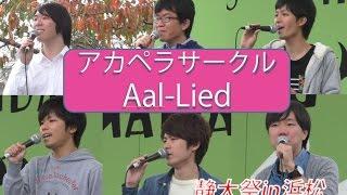 爽やかな美声響く!アカペラサークル「Aal-Lied」-静大祭in浜松2015 静岡大学
