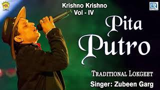 Assamese Hit Song | Pita Putra | Zubeen Garg Lokogeet | Devotional Song | Krishno Krishno Vol IV