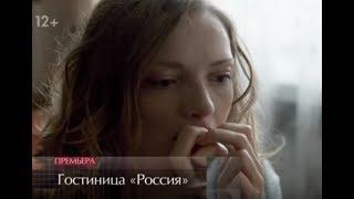 Гостиница Россия 9 и 10 серия Анонс и содержание серий