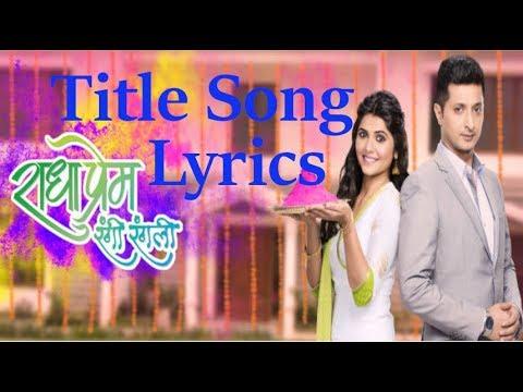 Radha Prem Rangi Rangli Title Song Lyrics| राधा प्रेम रंगी रंगली | Shreya Ghoshal | Colors Marathi