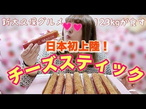 【韓国グルメ】123kg女子が食す 日本初上陸!チーズステック【치즈스틱】