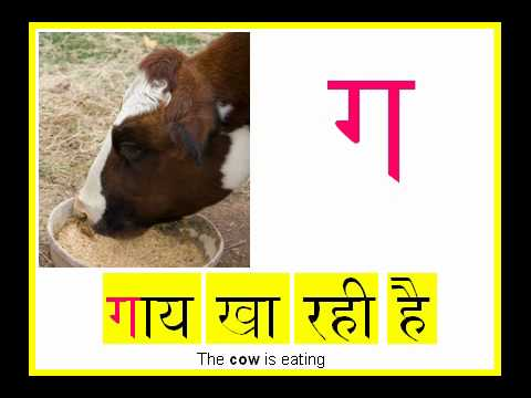 Learn the Hindi Alphabet PART 1  with animations and sounds