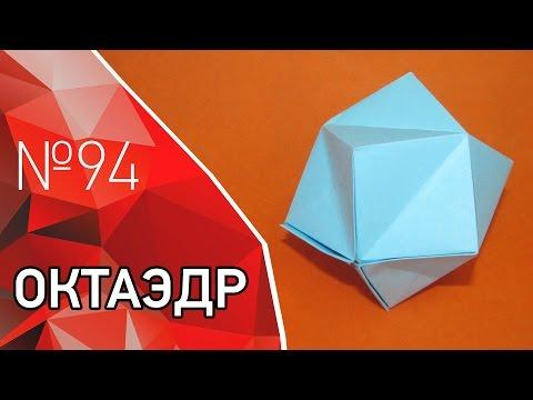 Оригами октаэдр, многогранник из бумаги