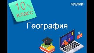 География. 10 класс /04.09.2020/