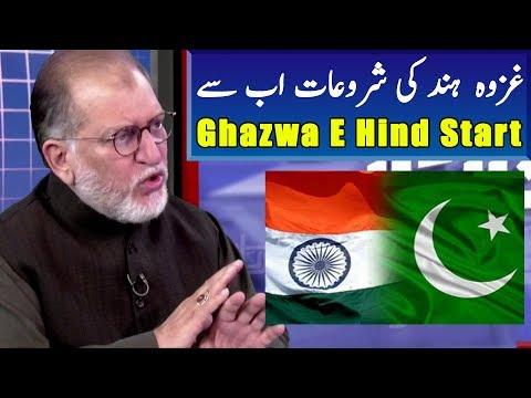 Pak and India Waar and Ghezwa a Hind | Harf e Raaz With Orya Maqbool Jaan