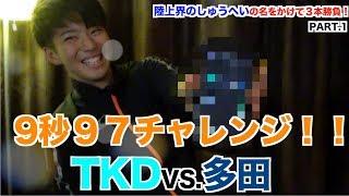 多田修平と陸上界のしゅうへいの名をかけて3本勝負!? #1 多田修平 検索動画 16