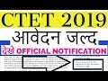 CTET July 2019 Application Form Important Dates, Apply Online Process Eligibility Exam Date