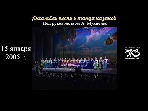 Ансамбль песни и танца казаков А. Мукиенко (БКЗ Октябрьский 15.01.2005 г.)