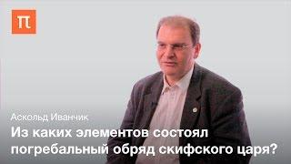 Царские курганы скифов -  Аскольд Иванчик