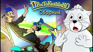 Простоквашино сборник новых серий - Союзмультфильм HD