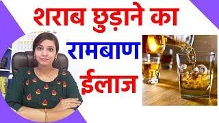 sharab chudane ke upay | sharab chudane ka homeopathic medicine | sharab chhudane की दवा