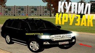 КУПИЛ КРУЗАК КАК У БУЛКИНА!Grand Theft Auto Criminal Russia (CRMP-RP 4 сервер)