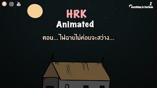 ไฟฉายไม่ค่อยจะสว่าง... HRK Animated (Home sweet Home)
