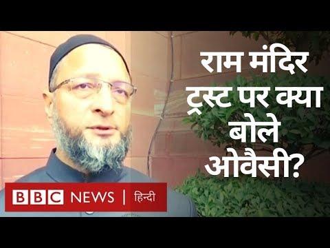 Asaduddin Owaisi ने Ayodhya में Ram Mandir Trust बनने पर क्या कहा? (BBC Hindi)