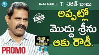 Retd Addl SP T Sarath Babu Exclusive Interview - Promo || Crime Dairies With Muralidhar #30