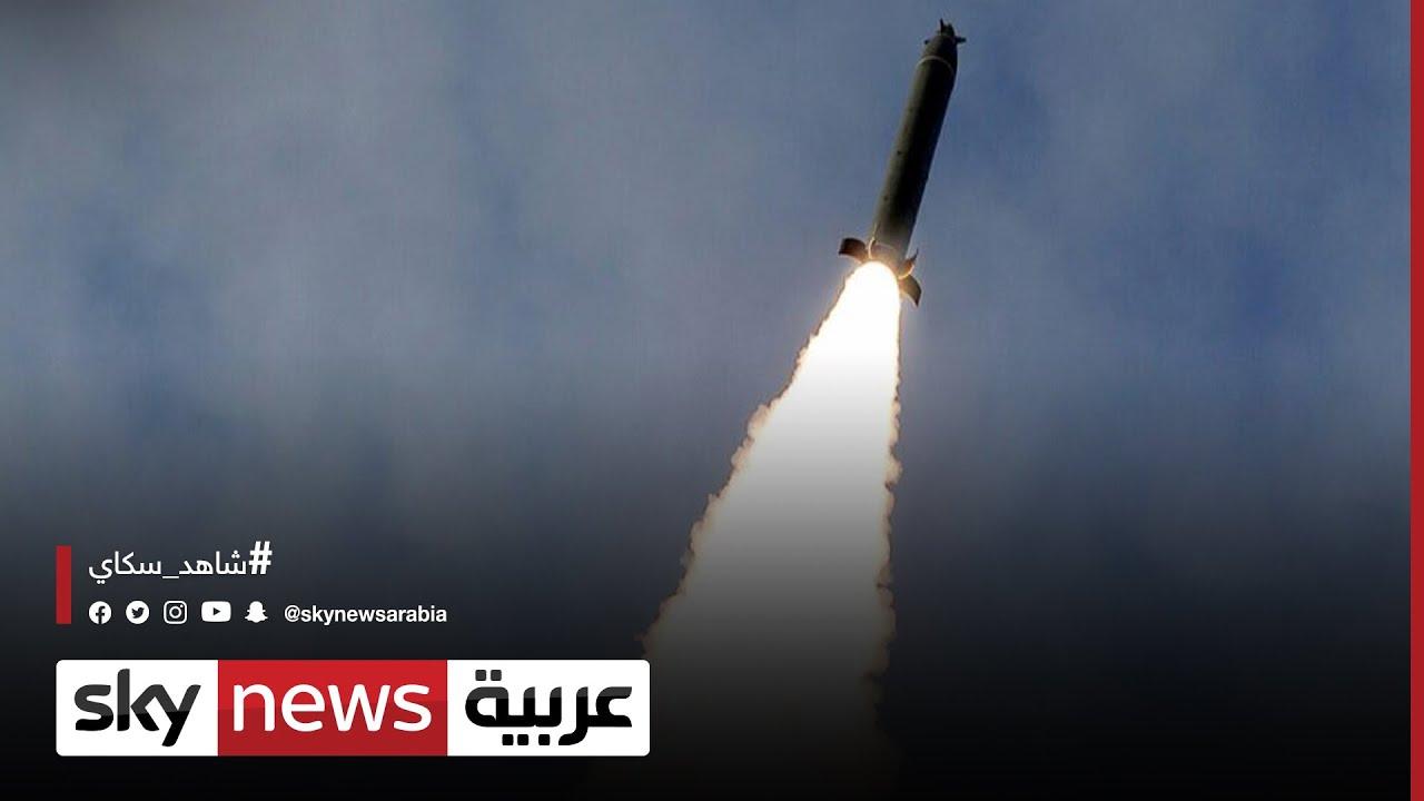 كوريا الشمالية.. البنتاغون: صاروخ بيونغ يانغ البالستي يزعزع الاستقرار  - نشر قبل 9 ساعة