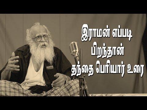 இராமன் எப்படி பிறந்தநாள் தந்தை பெரியார் உரை  S WEB TV